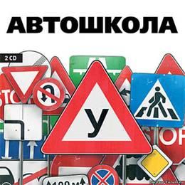 Автошкола Авто-Механика