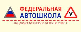 """Автошкола """"Федеральная"""""""
