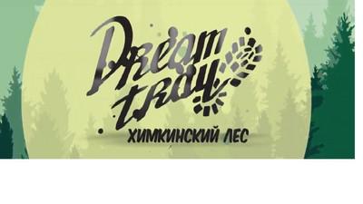 Забег по Химкинскому лесу 16 июня в рамках Dream trail Khimki 2019